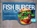 طرح توجیهی تولید غذاهای جدید دریایی
